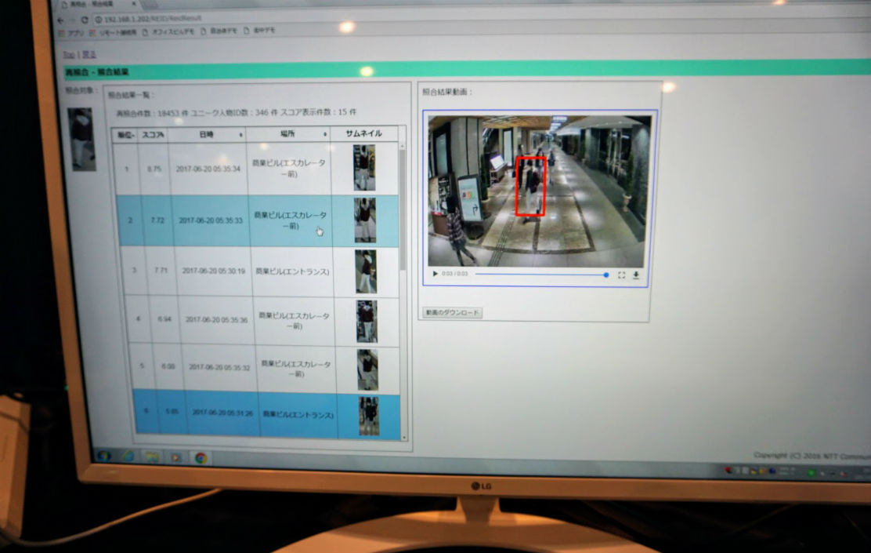防犯カメラの映像から特定人物を素早く見つけ出す高度画像解析