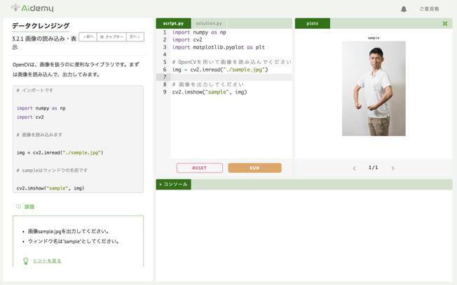 Aidemyの演習画面