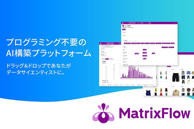 MatrixFlow